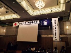 中央大学学員会 石川県支部総会&学術講演会の開催