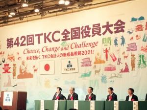 第42回TKC全国役員大会の参加