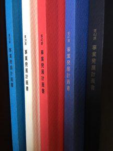 第8次5か年計画の事業発展計画書5冊を並べてみた
