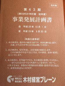 第43期事業発展計画書を全社員へ配布