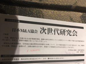 日本M&Aセンター協会 IN 京都