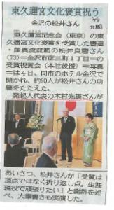 「書道・顔真流師範・松井良憲氏、東久邇宮文化褒賞受賞祝賀会」<351>