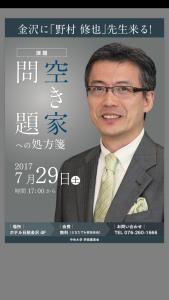 中央大学学員会石川県支部学術講演会2017