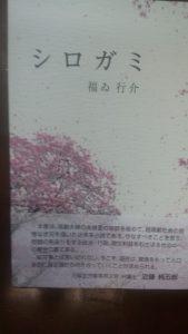 「感動の小説、『シロガミ』」<368>