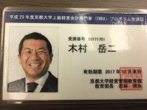京都大学上級経営会計専門家(EMBA)プログラム 2017