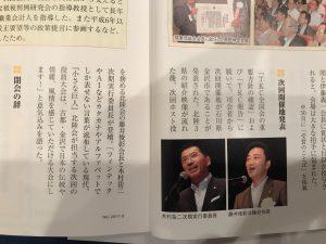 第45回TKC全国役員大会金沢開催に向けて