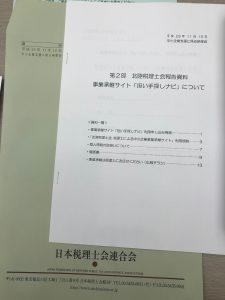 日本税理士会連合会にて北陸税理士会の取組を紹介