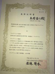 京都大学EMBAプログラム履修完了!