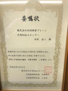日本M&A協会北陸支部長拝命 2018
