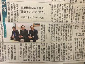 北國新聞社訪問 2018