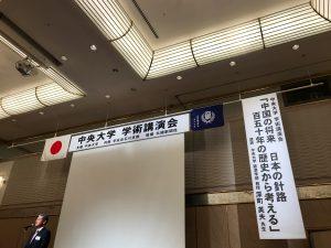 平成30年度中央大学学員会石川県支部総会の開催