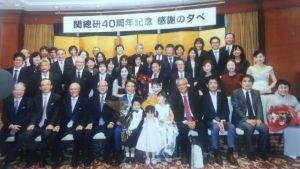 「関總研40周年記念・感謝の夕べ」<412>