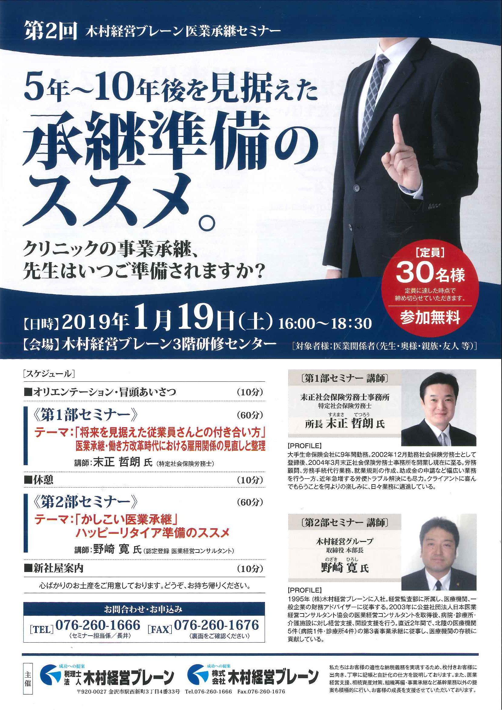 第2回医業承継セミナー開催【延期】