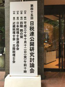 第45回日税連公開討論研究会 金沢開催 2018