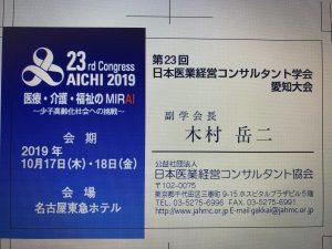第22回日本医業経営コンサルタント学会東京大会