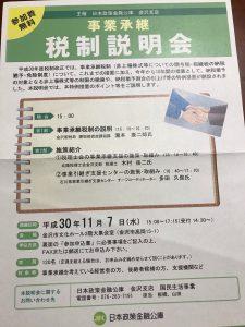 事業承継税制説明会 日本政策金融公庫金沢支店主催 2018