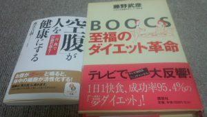 「BOOCS」と「空腹が人を健康にする」<421>
