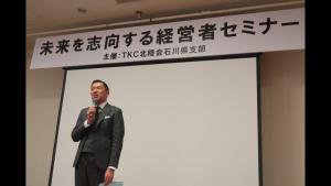 未来を志向する経営者セミナー 2019