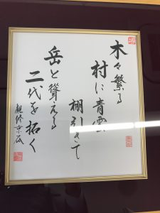 木村岳二(きむらがくじ)の歌 2019