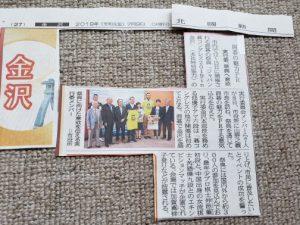 「第4回ジャパン碁コングレスin金沢」<439>