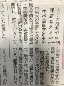 中央大学学員会石川県支部総会 2019