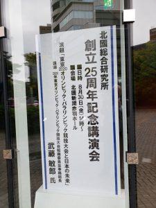 「東京2020オリンピック・パラリンピック競技大会と日本の未来」<444>