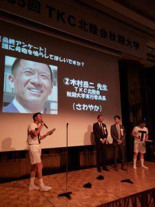 「覚悟と挑戦~TKC北陸会秋期大学~」<448>