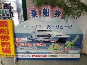 「石垣島のITオフィスを見学」<454>