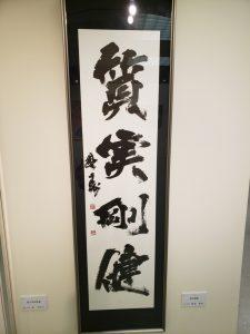 「三桜美術展」<466>