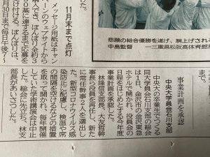 中央大学員会石川県支部総会 2020