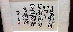 「幸せ感覚」<494>