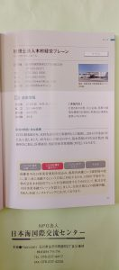 「NPO法人日本海国際交流センター、20周年迎える」<497>