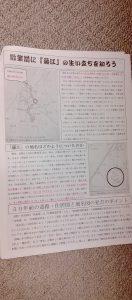 「藤江の地名」<502>