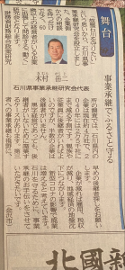 石川県事業承継研究会発足 2021