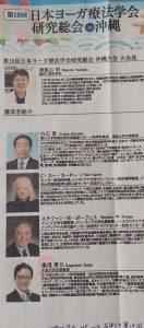 「日本ヨーガ療法学会」<505>