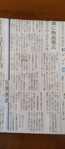 「日本医業経営コンサルタント連盟の会長に就任」<508>