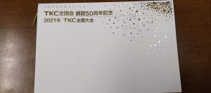 「TKC全国会創設50周年記念」<511>