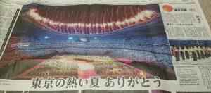 「東京2020オリ・パラの祭典」<513>